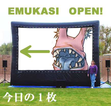Emukasi_open